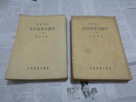《中国文学批评史》下册一二  商务印书馆 民国37年再版