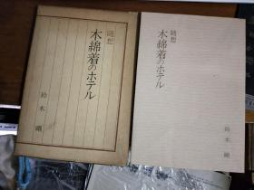 随想 木绵着のホテル(封面外包有塑料纸)