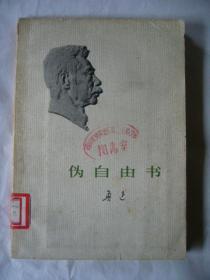 鲁迅著作:伪自由书 重庆一印