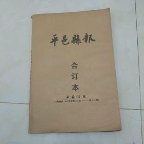 平邑县报(1998年总第321——第363期)