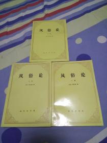 风俗论(全三册)