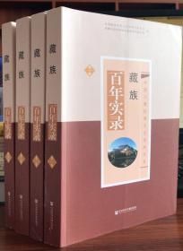 藏族百年实录:全四卷