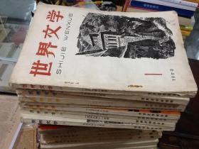 世界文学 1959年 1-2.6-12期 共9本