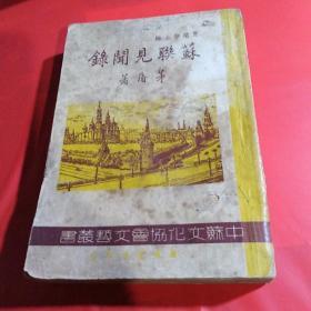 茅盾《苏联见闻录》(开明书店民国三十七年版)品相如图