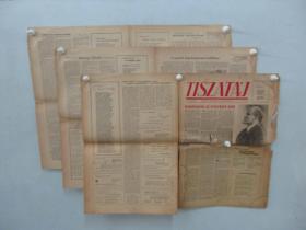 外文报纸 TISZATÁJ 1957年11月 4开12版