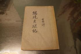 《总统失踪记》 商务印书馆民国25年初版