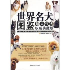世界名犬图鉴-超人气犬权威典藏版
