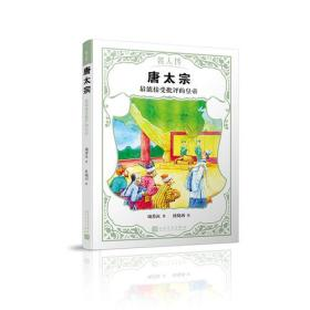 人民文学社《名人传 唐太宗:最能接受批评的皇帝》【塑封】