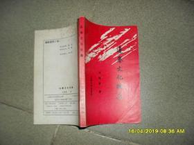 边寨文化论集(8品小32开1992年1版1印1000册210页)44803