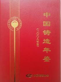 中国铸造年鉴 ( 2008年版 )《正版硬精装》2009年12月《16开》含有光盘一张