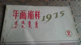 1975年画缩样2.(32开)