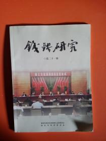 钱镠研究 第二十一辑作者 : 临安市钱镠研究会钱镠研究 第二十一辑