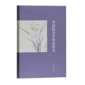 新书--李商隐诗学体系研究