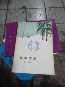 林海雪原(馆藏书)