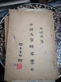 中国文学精要书目 民国初版