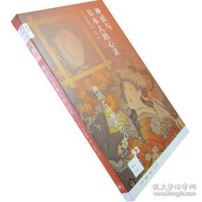 新知文库93:神话与日本人的心灵