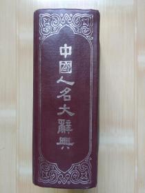 中国人名大辞典(据 1921年复印版)