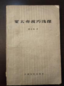 蒙太奇技巧浅探。著名导演藏书。六二年一版一印。
