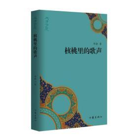 """""""文学宁夏""""丛书:核桃里的歌声"""