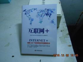 互联网+:创新2.0下互联网经济发展新形态