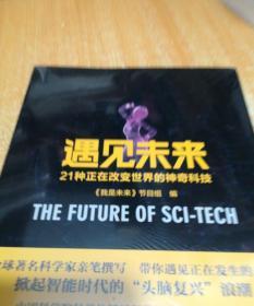 遇见未来 21种正在改变世界的神奇科技