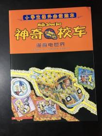 小学生课外必读绘本:神奇校车——漫游电世界