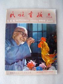 民族画报1984--2,楚雄彝族自治州煤炭公司