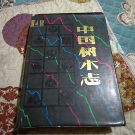中国树木志 第一卷