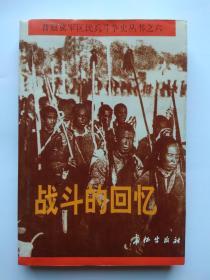 晋察冀军区民兵斗争史丛书之六【战斗的回忆】