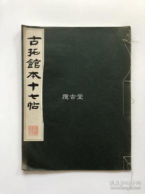 古拓馆本十七帖 清雅堂 珂罗版精印  昭和48年 1972年  线装一册