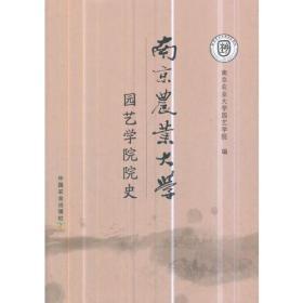 南京农业大学园艺学院院史