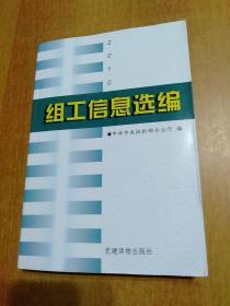 组工信息选编2010