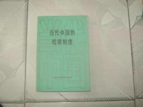 当代中国的检察制度