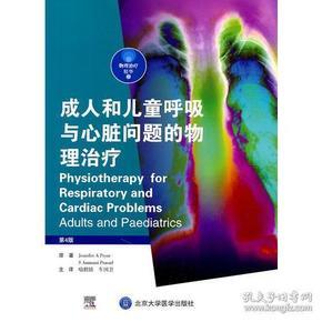 成人和儿童呼吸与心脏问题的物理治疗(第4版)