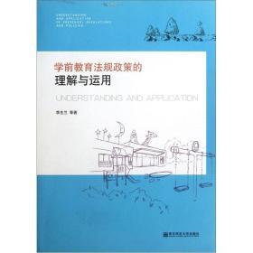 正版 学前教育法规政策的理解与运用9787565106828