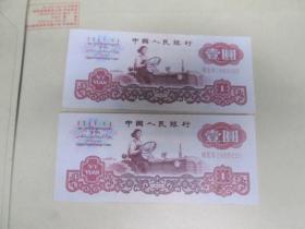 钱币:老版钱币:一元三冠二连号,尾号66090等:纸币