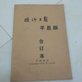 临沂日报平邑版合订本(1999年第54——104期)-