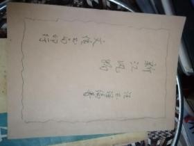 新疆风物   民国32年出版