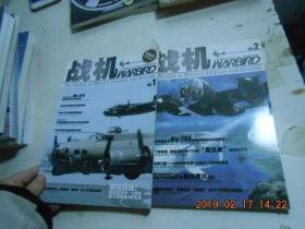 战机【1、2、期】含创刊号