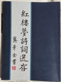 《红楼梦诗词选存》(作者签名赠送本)