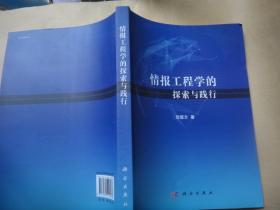 情报工程学的探索与践行 贺德方教授签名赠送本