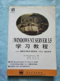 WINDOWS NT SERVER 3.5 学习教程