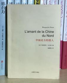 杜拉斯百年诞辰作品系列:中国北方的情人