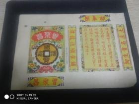 民国时期广东顺德龙潭*曾聚昌*:国宝牌生切烟丝广告商标(烟标)