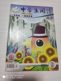 中学生阅读2007.9高中版