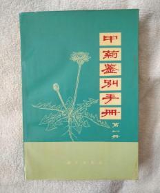 中药鉴别手册【第一册】带语录,图文并茂,1972年1版1印