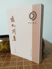 陆九渊集  理学丛书  平装 一版五印