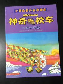 小学生课外必读绘本:神奇校车——气候大挑战