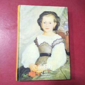 彩面新版精装书:小妇人