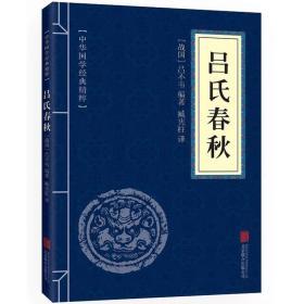 中华国学经典精粹:吕氏春秋